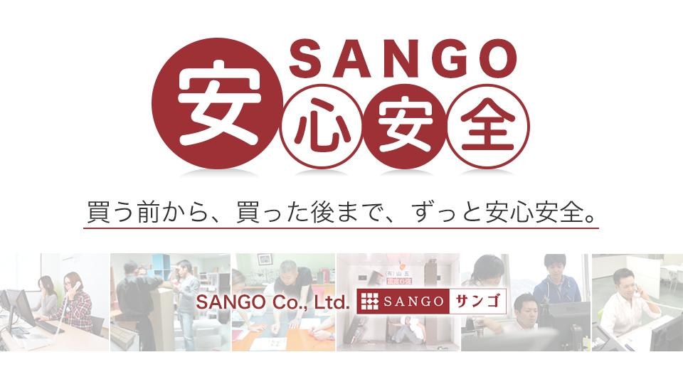 買う前から、買った後まで、ずっと安心。安心安全 サンゴ 有限会社山五 SANGO