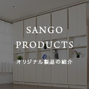 SANGO PRODUCTS
